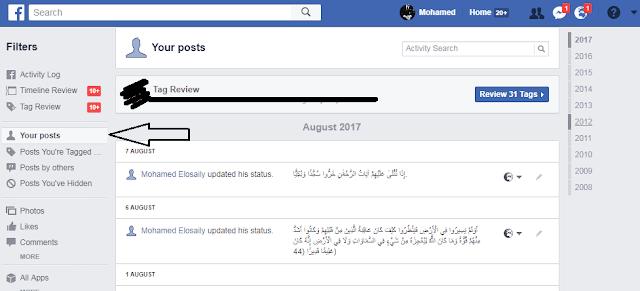 حذف جميع منشورات حساب الفيس بوك دفعة واحدة