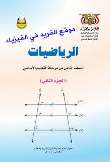 كتاب رياضيات الصف الثاني الاعدادي اليمن