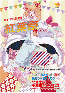 Kitasato University Kouyousai 2016 poster 平成28年 第31回北里大学紅葉祭 ポスター 十和田市 Towada City