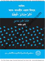 BMEB Dakhil Class Eight Aat-Tawhid Owal Fiqah