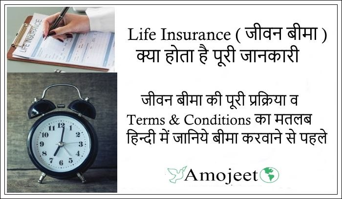 what-is-life-insurance-jivan-bima-kya-hota-hai