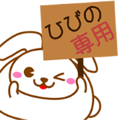 Sticker for Hibino