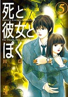 死と彼女とぼく 第01-05巻