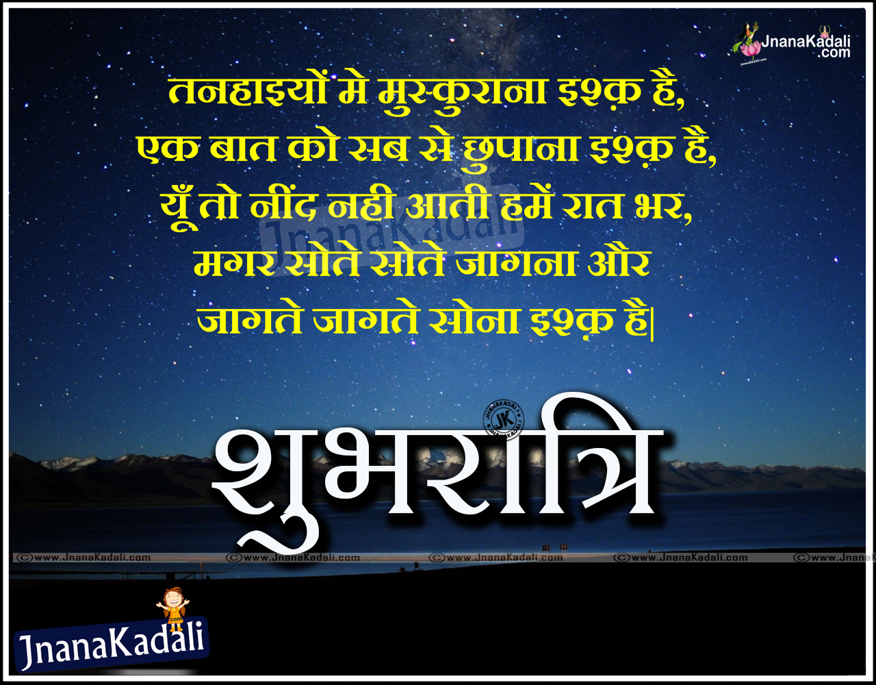 Pictures Of Good Night Wishes For Friends In Hindi Kidskunst Info