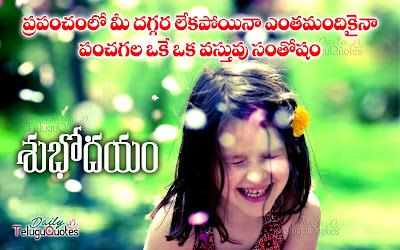 good-morning-telugu-quotes-with-smile-and-happiness-greetings