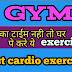 Gym जाने का टाईम नही तो घर पे करे ये exercise । best cardio exercises