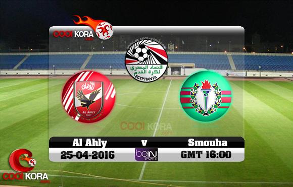 مشاهدة مباراة سموحة والأهلي اليوم 26-4-2016 في الدوري المصري