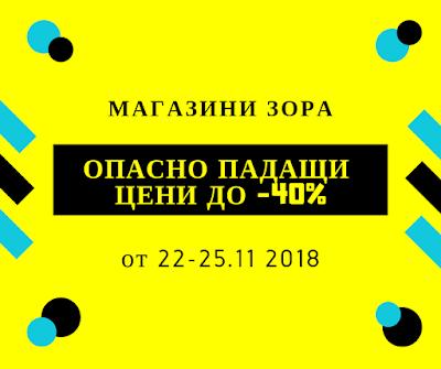 ЗОРА 4 дни Опасно падащи цени до -40%