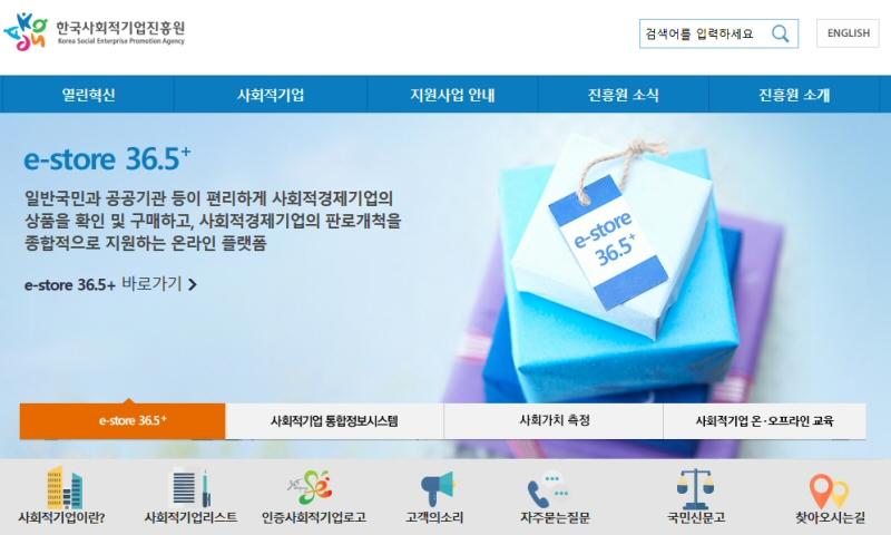 2019년 사회적경제 리더과정 수강생 모집