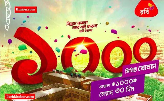 Robi-1000-Minutes-Bonus-Validity-30-days-Dial-*1000#