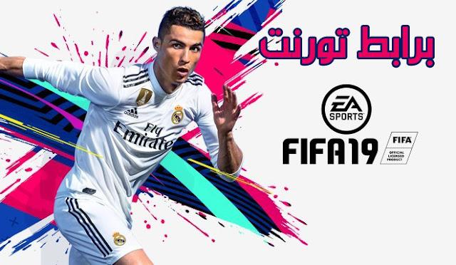 FIFA 19 تحميل مجانا تورنت