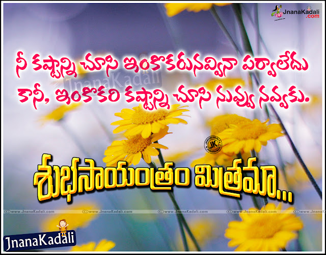 Here is a Best Friends and Honesty Friends Quotations in Telugu Language, 2016 Top Telugu Good Evening Messages and Sayings, Fresh Telugu evening Meaning and Greeting Cards online, Telugu Top Good Evening Thoughts and Popular Wallpapers, Nice Telugu Good Evening Messages Online.