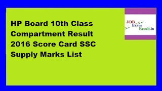 HP Board 10th Class Compartment Result 2016 Score Card SSC Supply Marks List
