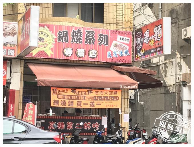 麵power-新興區美食推薦小吃