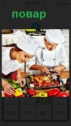 два повара готовят еду из разных продуктов на столе и украшают блюда