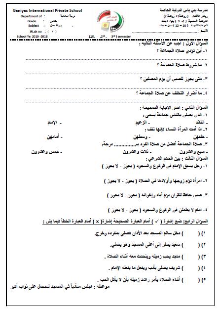 ورقة عمل صلاة الجماعة في التربية الاسلامية للصف الخامس