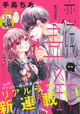 Chia Teshima lança série shoujo sobre jovem recém decepcionada