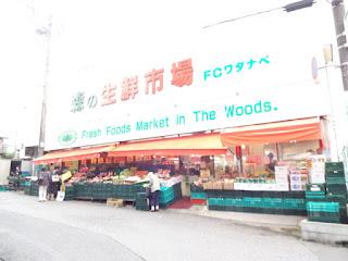 森の生鮮市場FCわたなべ
