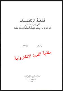 تحمیل كتاب ثقافة الریاضیات  pdf