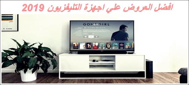 خصومات وتخفيضات اجهزة تلفزيون