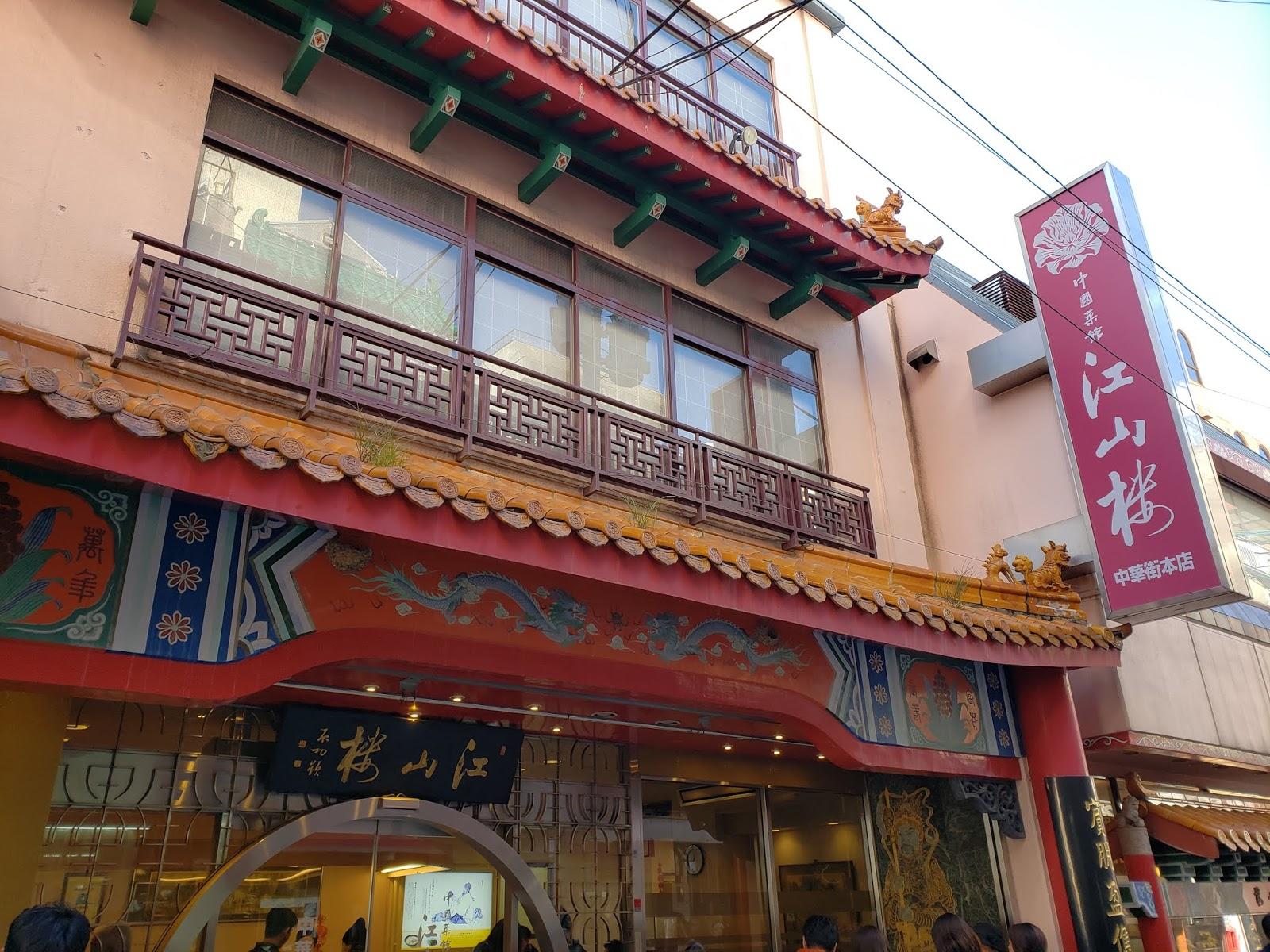 江山楼(長崎中華街本店)店