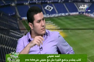 أحمد عفيفي في صدى الرياضة - حلقة 11-3-2016
