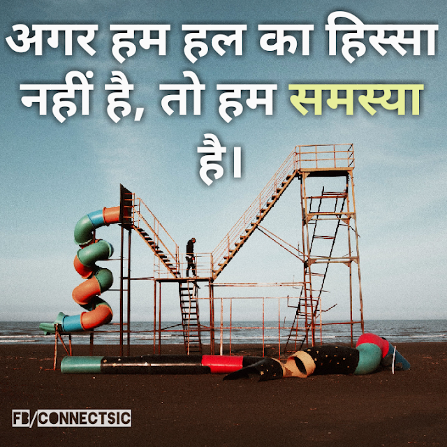 Hindi Quote of Shiv Khera and Eldridge Cleaver on Life, Problem, समस्या