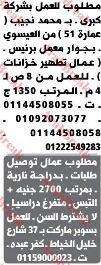 وظائف وسيط الاسكندرية - عمال توصيل - عمال تطهير خزانات