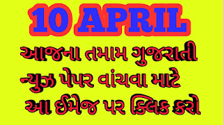 Today Read All Gujarati News Papar And Today  Read all Hindi News Papar  || all Indian News papar Link
