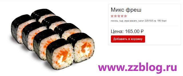 """Отзывы о роллах, суши в Новочебоксарске, Чебоксарах. """"Микс фреш"""" от ЯХУСУШИ"""