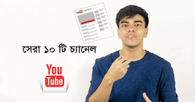 বাংলাদেশের জনপ্রিয় ১০ টি YouTube চ্যানেলের ইনকামের পরিমান!