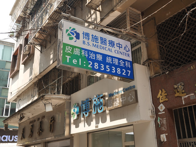 sign for the B.S. Medical Center in Macau