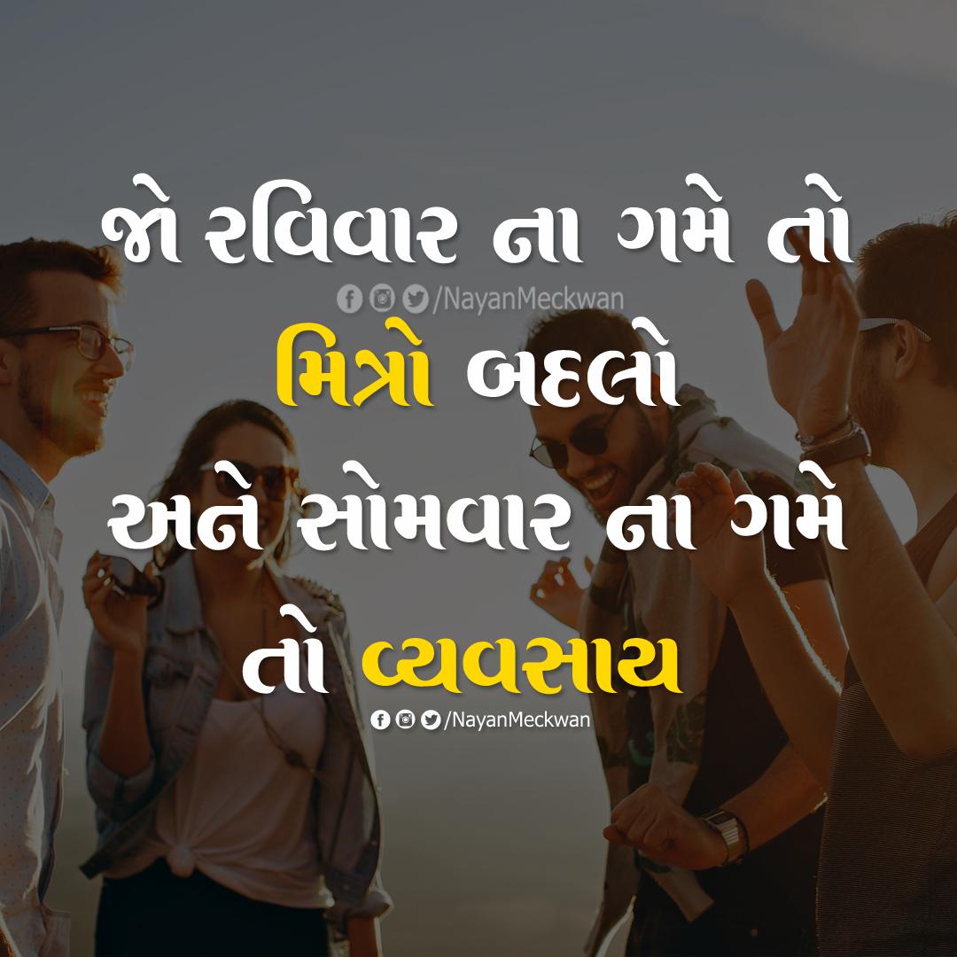 મિત્રો - વ્યવસાય Gujarati Picture Quote