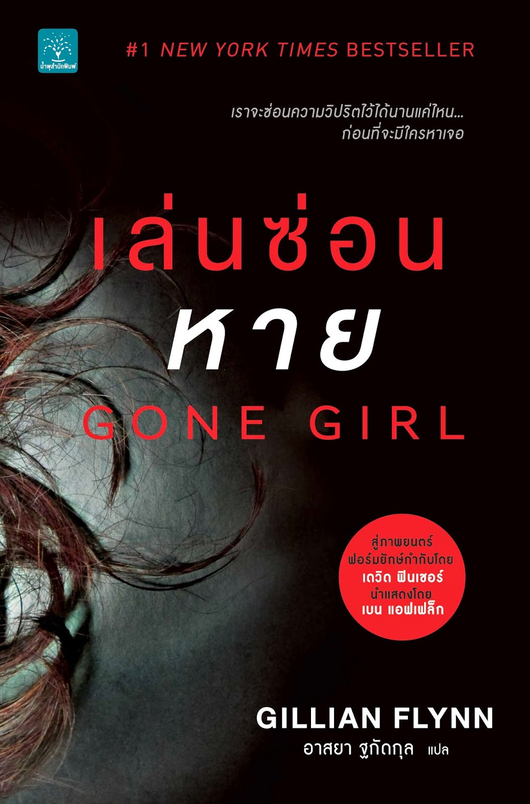 Gone Girl เล่นซ่อนหาย [HD]