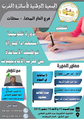 دورة تكوينية لفائدة المقبلين على اجتياز مباراة توظيف الأساتذة من طرف الأكاديميات