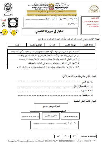 اختبار موروثنا الشعبي في الدراسات الاجتماعية للصف الخامس