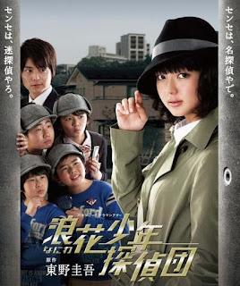 Naniwa Shonen Tanteidan Live Action (2012) Episode 9 Subtitle Indonesia [Jaburanime]