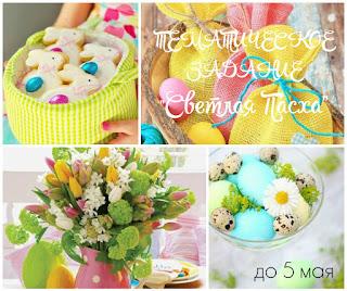 http://scrapbesedka.blogspot.ru/2016/04/blog-post_15.html