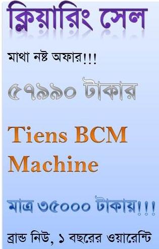 tiens machine