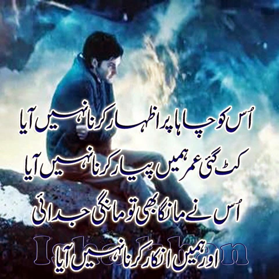 Urdu Poetry   : Collections of best urdu dard shayari