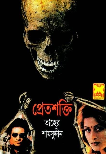 Taher Shamsuddin Horror Bangla Boi PDF