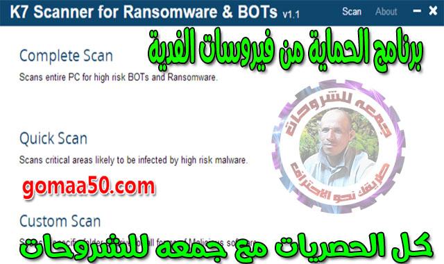 برنامج الحماية من فيروسات الفدية  K7 Scanner for Ransomware & BOTs 1.0.0.55