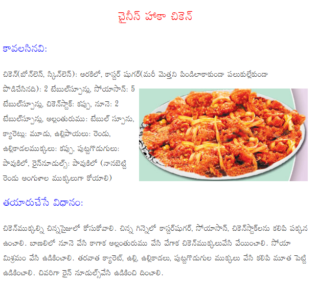 Healthy food recipes chinese hakka chicken recipe in telugu chinese hakka chicken recipe in telugu forumfinder