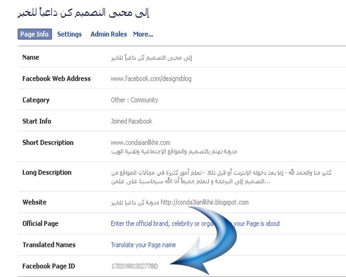 how to find user id facebook