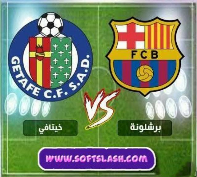بث مباشر مباراة برشلونة ضد خيتافى Live بدون تقطيع