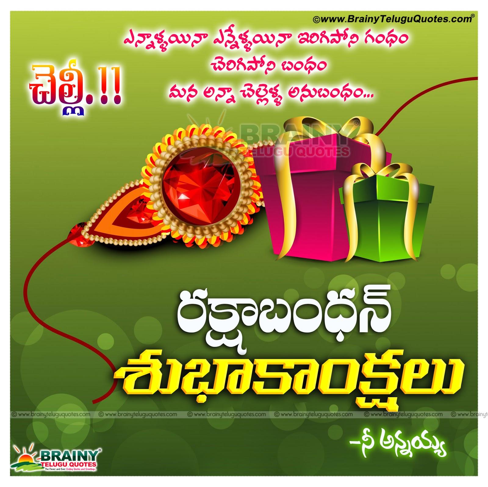Telugu Rakhi Quotes And Raksha Bandhan Best Greetings