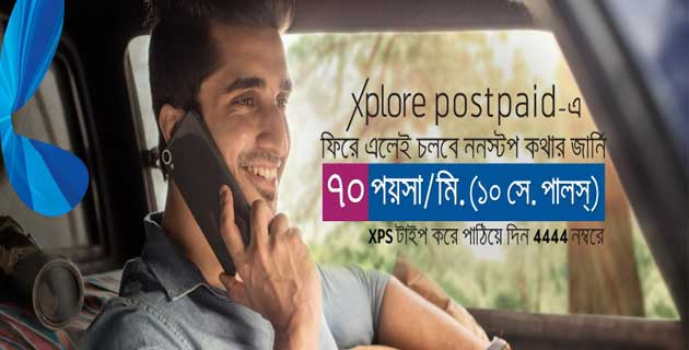 GP Xplore Postpaid