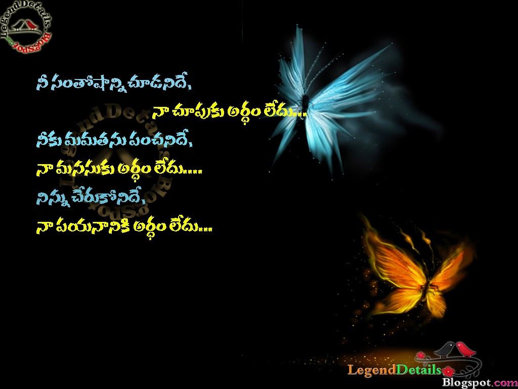 New Telugu Love Quotes New Telugu Love Failure Quotes New Telugu