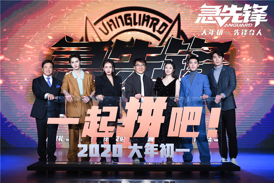 China Entertainment News Jackie Chan And Cast Of Vanguard Attend Press Conference