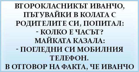 Второкласникът Иванчо